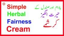 Herbal Fairness Cream | How to Make Fairness Cream | Skin Lightening Cream | 100%  Effective Mask |