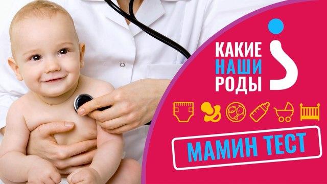 Мамин тест: вызов врача на дом!