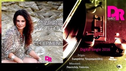 Andriana Frazeskou - Se Perimeno (Official Digital Single)