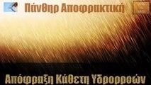 Απόφραξη Κάθετη Υδρορροών Ίλιον από την Πάνθηρ Αποφρακτική
