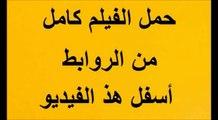 فيلم سكس ونيك عربى