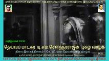Kanchi Thalaivan   T M Soundararajan Legend   song  3