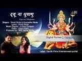 Dyu Na Dhupaanu Khali Hath Chan ma   Garhwali Devotional Song 2016   Vinod Sirola   Anurradha Nirala