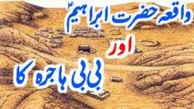 Hazrat Ibrahim (A.S) Aur Bibi Hajrah ka Waqia | Urdu Real Stories