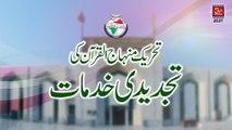 Dr Muhammad Tahir-ul-Qadri Speech : Tehreek Minhaj-ul-Quran ki Tajdeedi Khidmaat