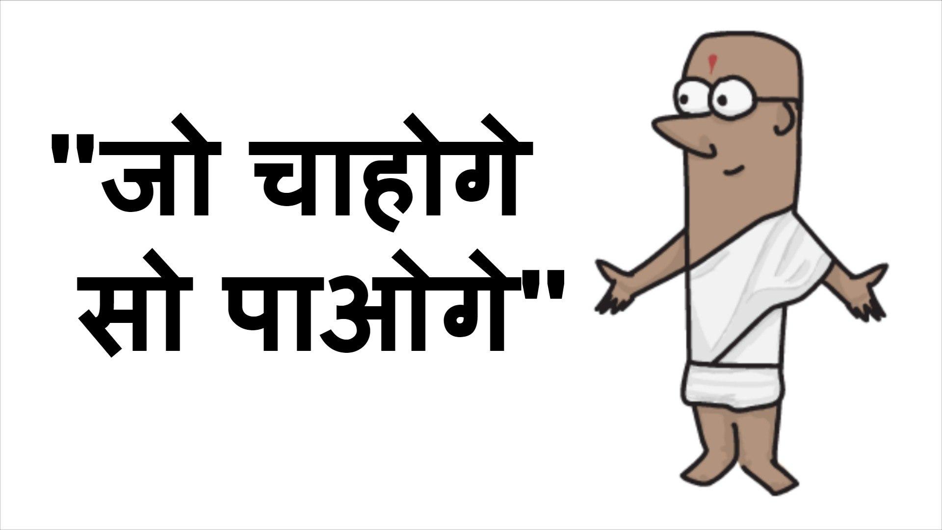 जो चाहोगे सो पाओगे - Animated Motivational Stories for Students in Hindi - Motivational Story - Moti