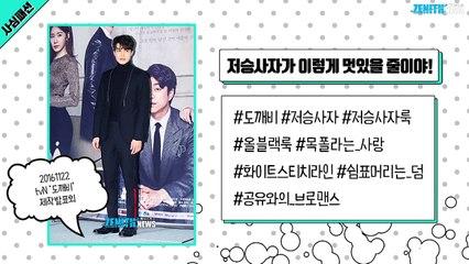 [사심패션] '도깨비' 저승사자 이동욱의 패션 변천사 4