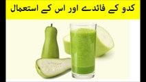 lauki kay faide | Health benefits and uses of pumpkin in urdu and hindi