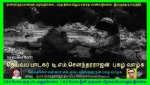 Oru Thaai Makkal T M Soundararajan Legend   song  4