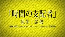 Jikan no Shihaisha (Chronos Ruler) Anime PV