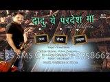 """Daadu Ye Pardesh Ma""""दादु ये परदेश मा"""" Garhwali Song   Full Audio   new 2016   Vinod Sirola"""