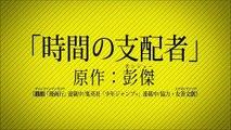 Teaser del anime 'Jikan no Shihaisha'