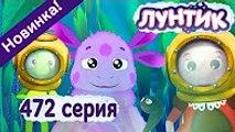 Лунтик - 472 серия Секрет Пиявки. Новые серии 2016 года Новый мультфильм. Новые серии 17.12.2016