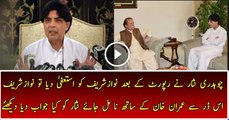Chaudhry Nisar Offered his Resignation to Nawaz Sharif After Justice Qazi Report