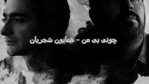 چونی بی من - همایون شجریان Çok güzel bir Farsça Şarkı