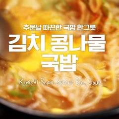 추운날이면 생각나는 얼큰시원한 김치콩나물국밥!! [만개의레시피]