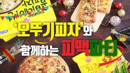 [이밥차X오뚜기] '오뚜기피자'와 함께하는 피맥파티!