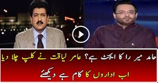 Aamir Liaqut is Showing the Filthy Face of Hamid Mir
