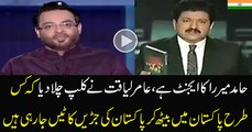 Aamir Liaqut is Showing the Filthy Face of Hamid Mir(1)