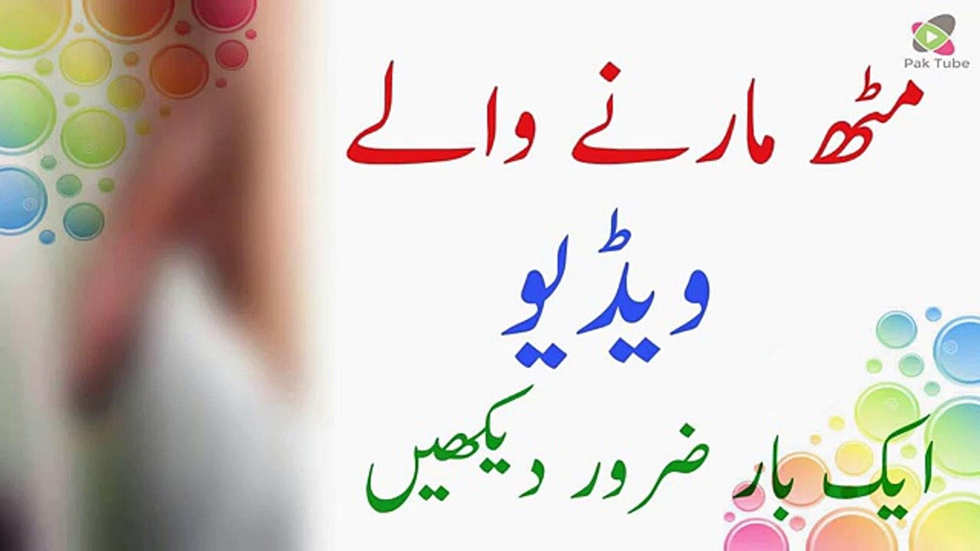 Muth Marny Waly Ya Video Ak Bar Zaror Dakien