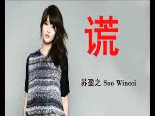 苏盈之 Soo Wincci - 谎 (接驳铃声版) (10.2013 最新首播)  (内附歌词)