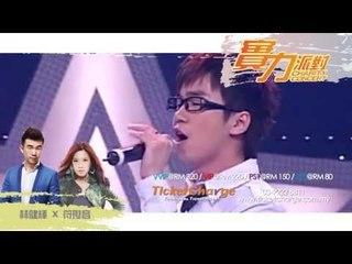 林健輝 Eric Lin & 符瓊音 Meeia Foo - 實力派對 Charity Concert 宣传短片 01