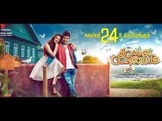 Kavalai Vendam- Trailer | Jiiva, Kajal Aggarwal |