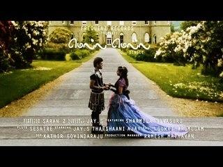 Jay.S - Mella Mella (Official Music Video Teaser)