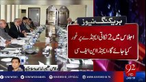 National Finance Commission meeting today - 92NewsHD
