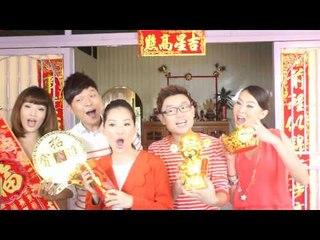 MV 側拍,五福星報喜 對嘴之NG  PART 1