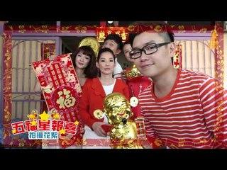 五福星報喜 MV 拍攝花絮 NG 篇 ~~