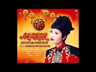 龍飄飄 - 歡樂新春(HQ Audio)