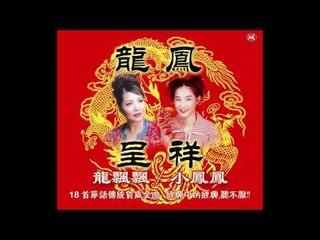 小鳳鳳 - 今年要比去年好 (HQ Audio)