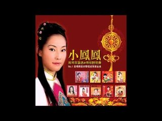 小鳳鳳 - 財神笑嗨嗨 (HQ Audio)