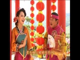 劉珺兒 & 陳玉雙 - 花開富貴滿華堂