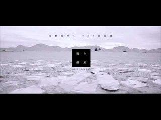 Alvin 鍾瑾樺 - 與生俱來 Born This Way  MV 預告