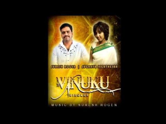 Vinnukku Song by Composer Suresh Rogen & Suganya