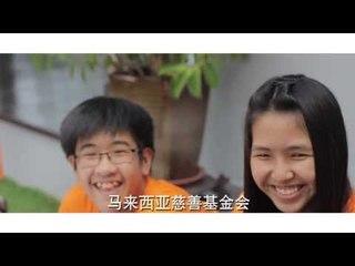 马来西亚慈善基金会-爱心教育工程计划