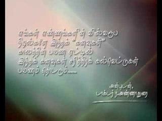 Kanavellam - Promo clip