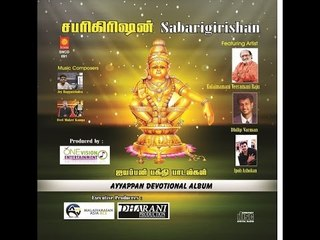 Sabarigirishan Album Teaser 2016 | Ayyappan Album | One Vision Entertainment