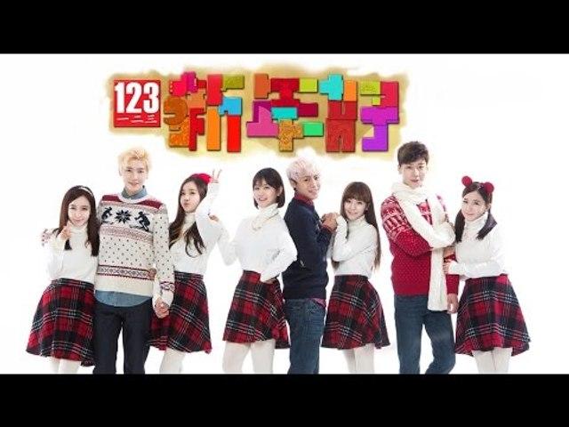 三少+Crayon Pop -【123 新年好】Official MV 官方完整版