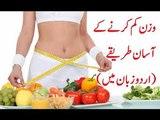 wazan kam karne ke totke in urdu - weight loss tips in urdu - weight loss tips - fat loss tips urdu