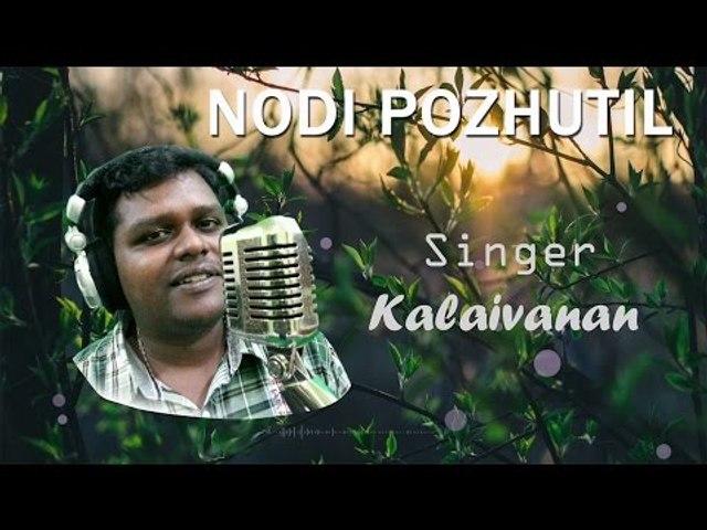 Official Lyric Video of Nodi Pozhuthil by Kalaivaanan