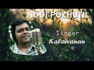 Official Lyric Video of Nodi Pozhuthil by Kalaivaanan