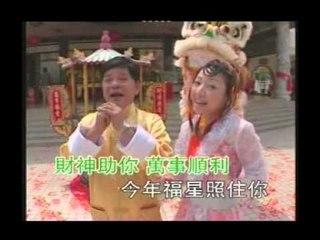 鄭錦昌 & 風采姐妹 & 曹堅明 - 恭賀你