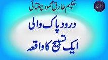 Ubqari Dars - Drood Pak wali Aik Tasbeeh ka Waqia