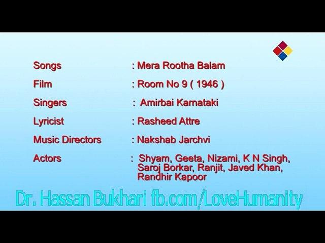 Mera Rootha Balam - Room No 9 (1946) - Amirbai Karnataki. - Lyrics Nakhshab Jarchvi - Music Rahid Attre