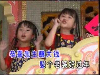 恭喜赚大钱 - 四千金 Four Golden Princess