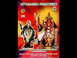 Sri Naaga Kali - Vethakareh Pandiyereh (Track 1: Sadaiyereh Sadaiyereh)