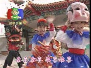 恭喜恭喜 - 雙星報喜 (王雪晶 Crystal Ong & Queenz Cheng 莊群施)
